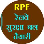 RPF Railway Police force Bharti 3